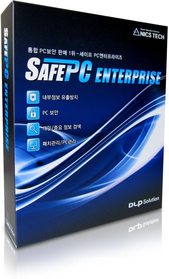 닉스테크 Safe 시리즈, 내부 정보유출 방지 `완벽 보안` 지원